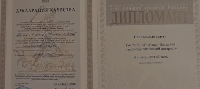 Дипломанты Программы Конкурса «100 лучших товаров России»