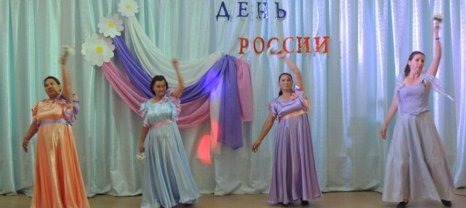 Праздничное мероприятие «День России»