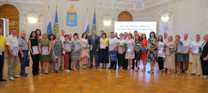 Дипломанты конкурса «Астраханское качество»