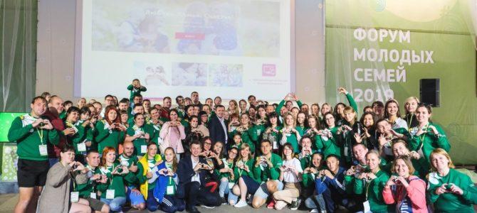 Участие во Всероссийском  форуме молодых семей.