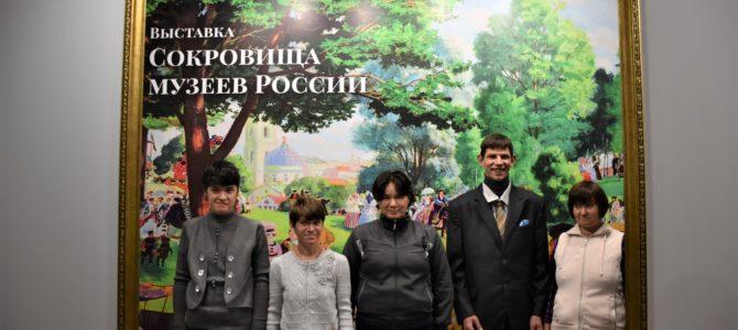 Посещение  выставки «Сокровища музеев России»