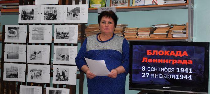 Познавательное мероприятие «Блокада Ленинграда»