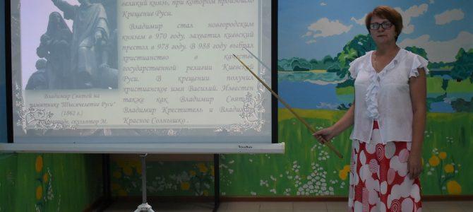 Познавательное мероприятие «Крещение Руси»